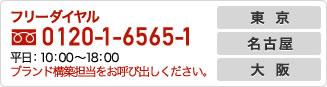 フリーダイヤル0120-1-6565-1 平日10:00~18:00