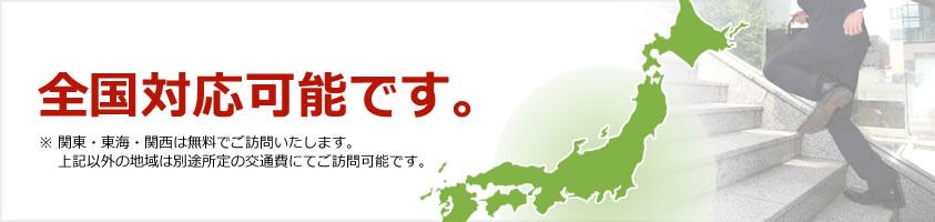 全国対応可能です。※関東・関西・中部以外は交通費のみでお伺いいたします。