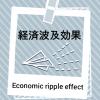 経済波及効果ってどうやって計算しているの?①