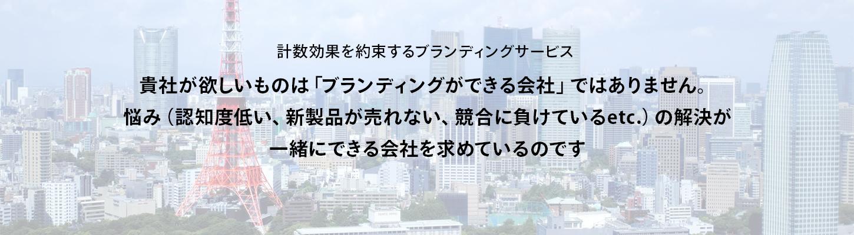 【東京・大手町】広告・営業をせず業績/認知度を上げる非広告ブランディングメソッド