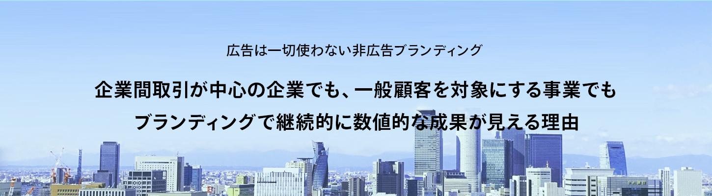 """【名古屋】売上・集客など数字で成果を出す""""非広告""""ブランディング会社"""