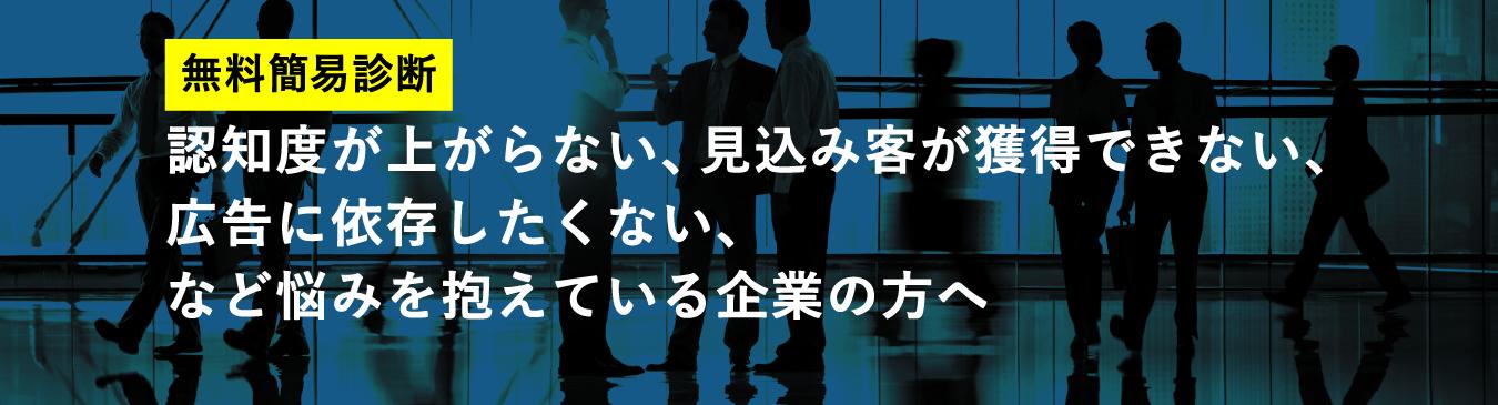 【無料】会社・商品・サービスの簡易診断お申し込み-完了