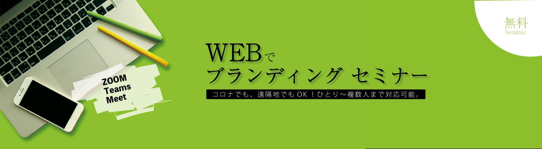【無料】ブランディングセミナー(webセミナー)お申し込み