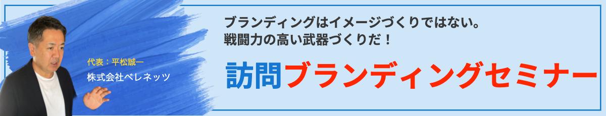 非広告ブランディングセミナーお申込み【ご訪問&無料】